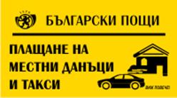 Местни данъци и такси
