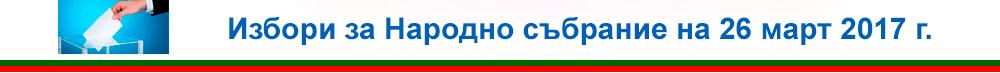 Избори за Народно събрание 2017